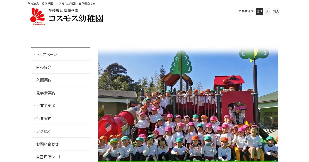 学校法人 福徳学園 コスモス幼稚園|三重県桑名市